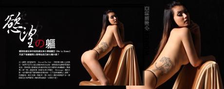 Maria Ozawa FHM Taiwan